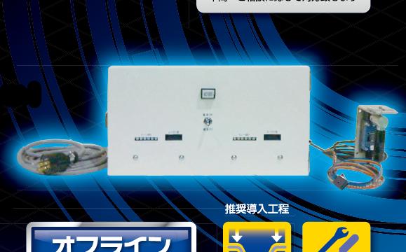 カラーセンサー検査機(黄変検査機)