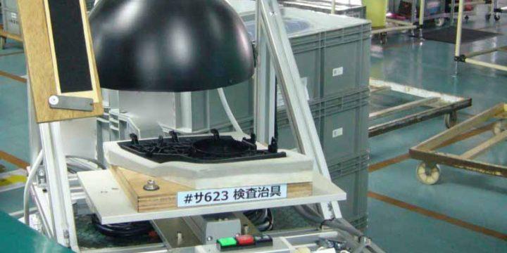 部品欠品検査装置(1軸ドーム照明検査機)